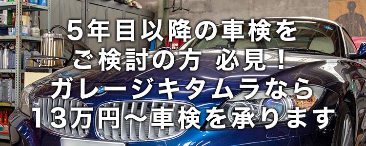 5年目以降の車検をご検討の方 必見! ガレージキタムラなら13万円~車検を承ります